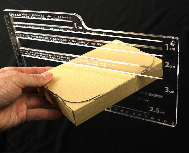 クリックポスト 箱 3cm