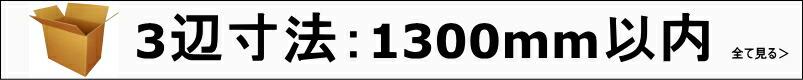 3辺合計:121cm〜