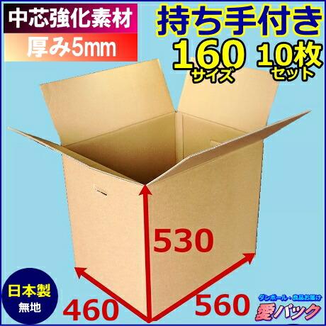送料無料 ダンボール箱 160サイズ