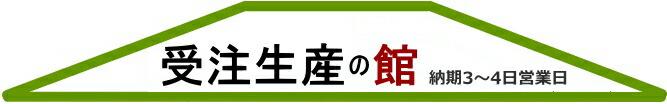 ◆受注生産商品◆