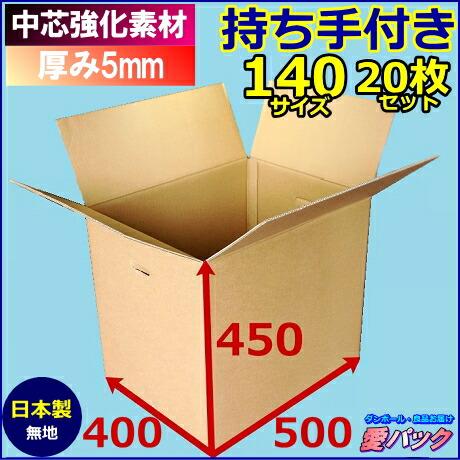 送料無料 ダンボール箱 140サイズ