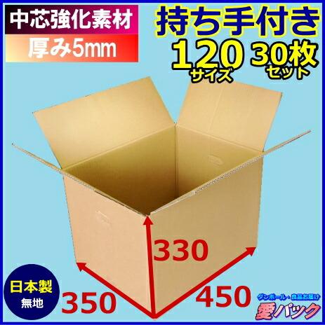 日本製 ダンボール箱 120サイズ