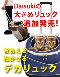 大好評Daisukiのペット用リュックサック型キャリーに多頭用耐荷重10kgのデカリュック追加販売
