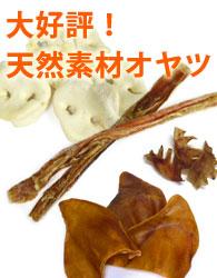馬アキレス、豚耳、鶏のとさか、豚鼻など大好評の天然素材オヤツお徳用パック