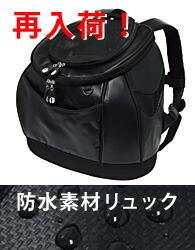 Daisukiのペット用リュックに軽量丈夫な防水素材「ターポリン」を使用したブラックバージョンが再登場!