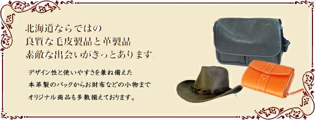 北海道ならではの良質な毛皮製品と革製品。素敵な出会いがきっとあります。