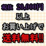 税抜き20000円以上お買い上げで送料無料