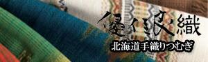 北海道手織りつむぎ『優佳良織』