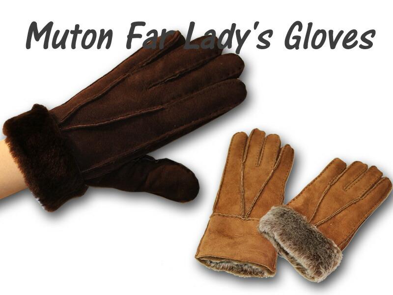 ムートン婦人用手袋