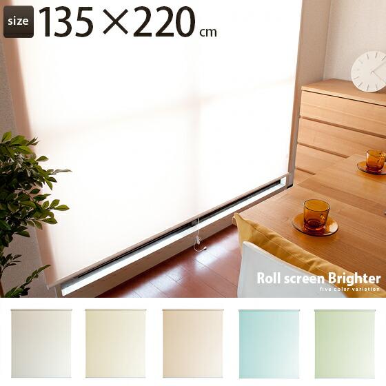 ロールスクリーン、ロールカーテン、間仕切り Rollscreen Brighter〔ロールスクリーンブライター〕 135×220cm アイボリー イエロー オレンジ ブルー グリーン