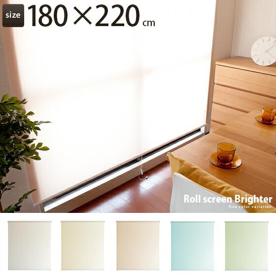 ロールスクリーン、ロールカーテン、間仕切り Rollscreen Brighter〔ロールスクリーンブライター〕 180×220cm アイボリー イエロー オレンジ ブルー グリーン