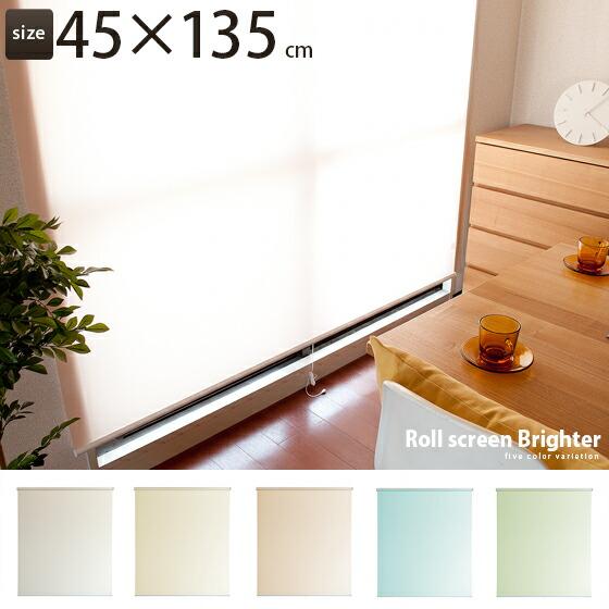 ロールスクリーン、ロールカーテン、間仕切り Rollscreen Brighter〔ロールスクリーンブライター〕 45×135cm アイボリー イエロー オレンジ ブルー グリーン
