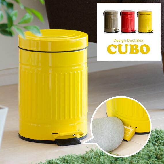 ゴミ箱 ダストボックス ダストボックス CUBO〔キューボ〕