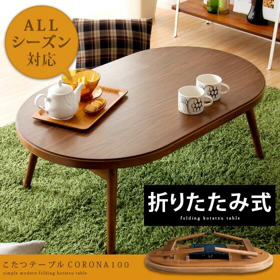 こたつテーブル CORONA〔コロナ〕100cm幅  ブラウン 折りたたみ式