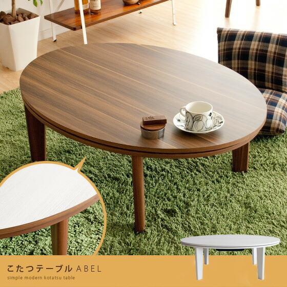 こたつテーブル ABEL(アベル) 楕円形タイプ ブラウン