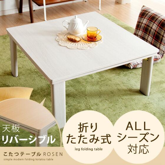 こたつテーブル こたつテーブルROSEN(ローゼン) 正方形75cmタイプ