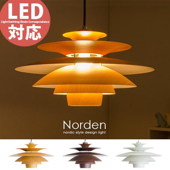シーリングライト ペンダントライト 天井照明 照明 北欧 LED電球対応ペンダントライト Norden(ノルデン) ライトブラウン ブラウン ホワイト