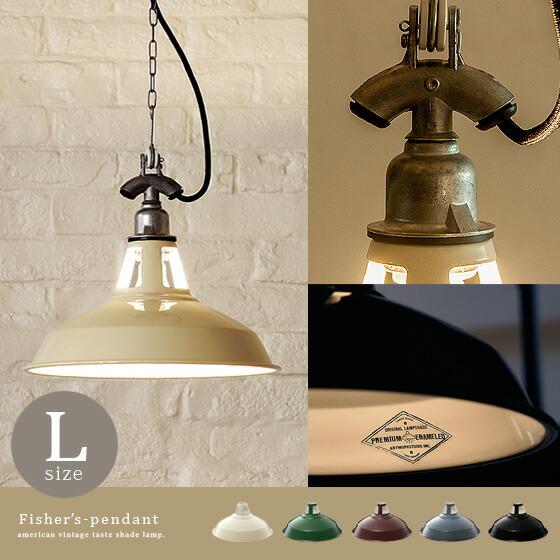 シーリングライト 天井照明 Fisherman's-pendant〔フィッシャーマンズペンダント〕 Lサイズ