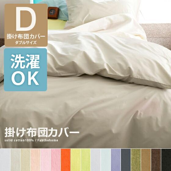 寝具カバー 布団カバー solid(ソリッド) 掛け布団カバー ダブルサイズ カラフル 掛け布団カバー単体の販売です。