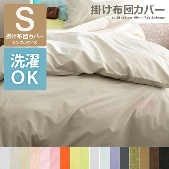 寝具カバー 布団カバー solid(ソリッド) 掛け布団カバー シングルサイズ カラフル 掛け布団カバー単体の販売です。