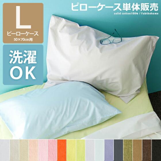 枕カバー 布団カバー solid(ソリッド) ピローケース( 50x70cm用 ) カラフル ピローケース単体の販売です。