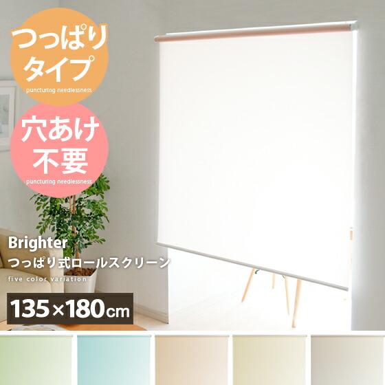ロールスクリーン、ロールカーテン、間仕切り 突っ張り式ロールスクリーン Brighter〔ブライター〕 135×180cm アイボリー イエロー オレンジ ブルー グリーン