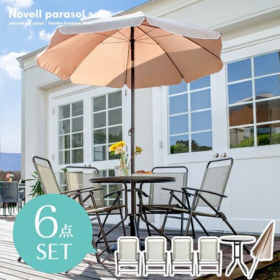 ガーデン パラソル テーブル チェア