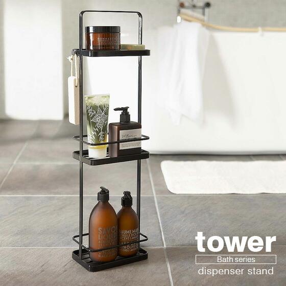 バスアイテム バスラック お風呂収納 バス用品 ディスペンサースタンド 3段 tower〔タワー〕 ホワイト ブラック ローズ