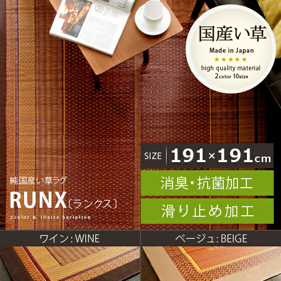 国産 ラグ い草ラグ いぐさ 純国産 い草ラグ RANX〔ランクス〕191×191cm ワイン ベージュ