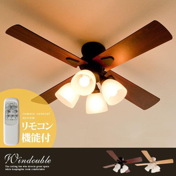 4灯シーリングファンライト windouble〔ウィンダブル〕