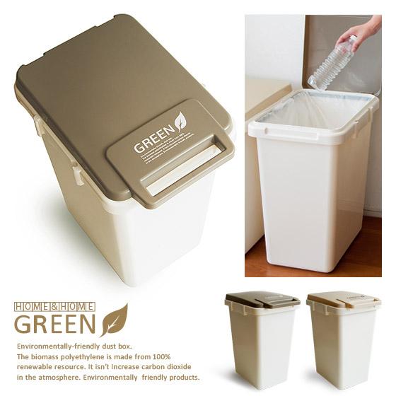ゴミ箱 ダストボックス HOME&HOME-GREEN-〔ホーム&ホームグリーン〕 ダークブラウン シュガ―ブラウン
