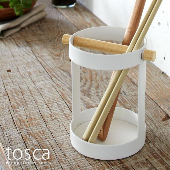 調理道具、箸立て、カトラリー ツールスタンドtosca〔トスカ〕