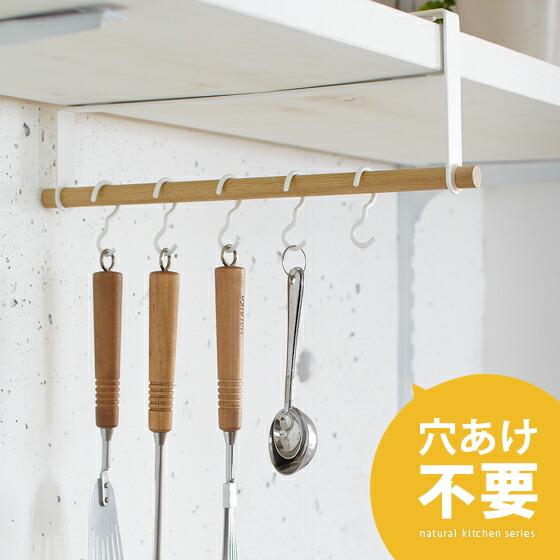 戸棚下ツールフック 調理器具収納 tosca(トスカ)戸棚下ツールハンガー縦型