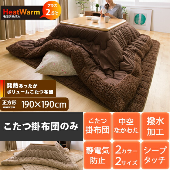 こたつ掛け布団 mofua Heat Warm発熱あったかボリュームこたつ布団 正方形 190x190cm ベージュ ブラウン