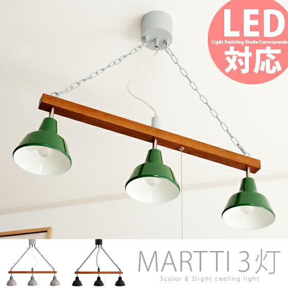 北欧 ペンダントライト シーリングライト MARTTI3灯タイプ〔マルティ3灯タイプ〕 グリーン ブラック シルバー