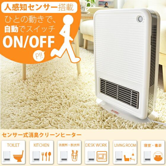 センサー式消臭クリーンヒーター 暖房器具 ホワイト