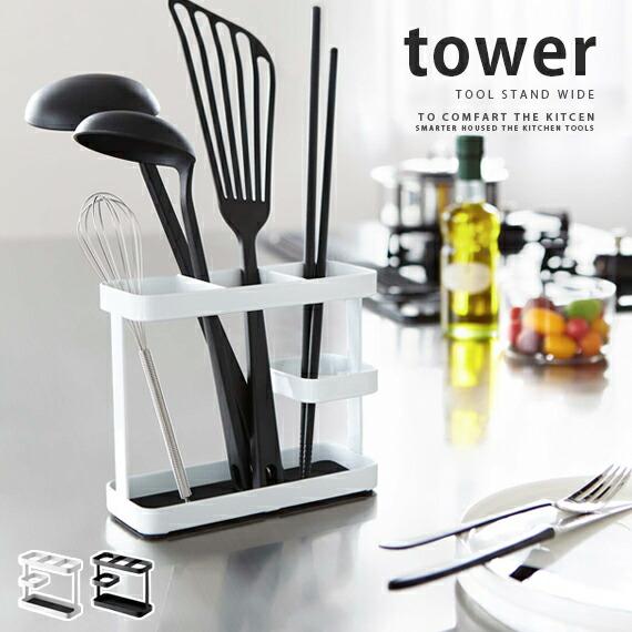 キッチン収納 ツールスタンド キッチンツール 省スペース tower(タワー)ツールスタンド ワイド ブラック ホワイト