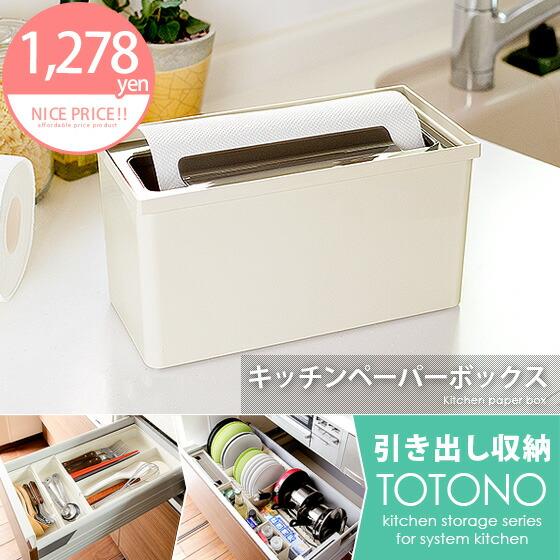 トトノ 引き出し用 キッチンペーパーボックス