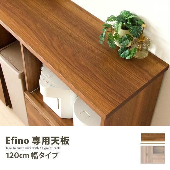 【送料無料】 天板 キッチンカウンター レンジ台 レンジボード Efino専用天板120cm 〔エフィーノ120〕
