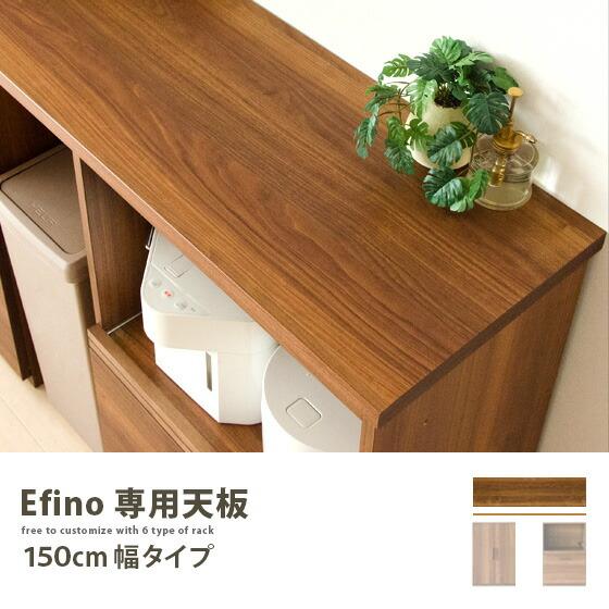 【送料無料】 天板 キッチンカウンター レンジ台 レンジボード Efino専用天板150cm 〔エフィーノ150〕
