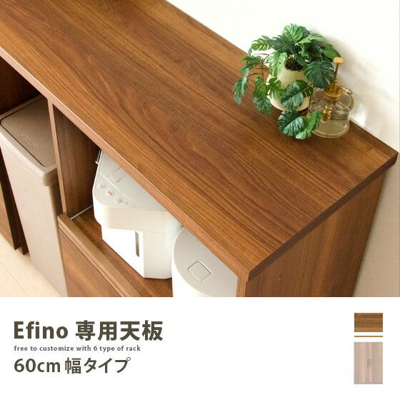 【送料無料】 天板 キッチンカウンター レンジ台 レンジボード Efino専用天板60cm 〔エフィーノ60〕