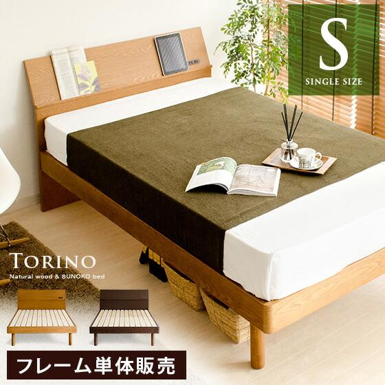 桐すのこベッド TORINO〔トリノ〕 シングルサイズ フレーム単体販売 ダークブラウン ライトブラウン    ベッドフレームのみの販売となっております。 マットレスは付いておりません。