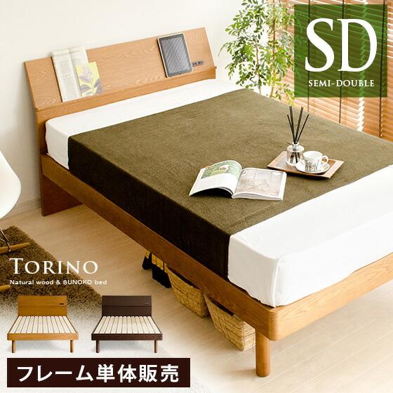 桐すのこベッド TORINO〔トリノ〕 セミダブルサイズ フレーム単体販売 ダークブラウン ライトブラウン    ベッドフレームのみの販売となっております。 マットレスは付いておりません。