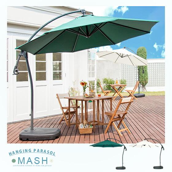 ガーデン パラソル hanging parasol mash (ハンギング パラソル マッシュ) ベースセット   グリーン ナチュラル