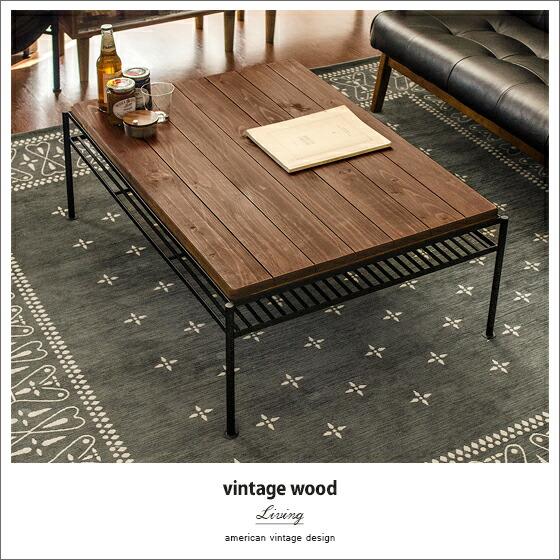 【送料無料】 木製リビングテーブル ヴィンテージ vintage wood living table 〔ヴィンテージウッドリビングテーブル〕