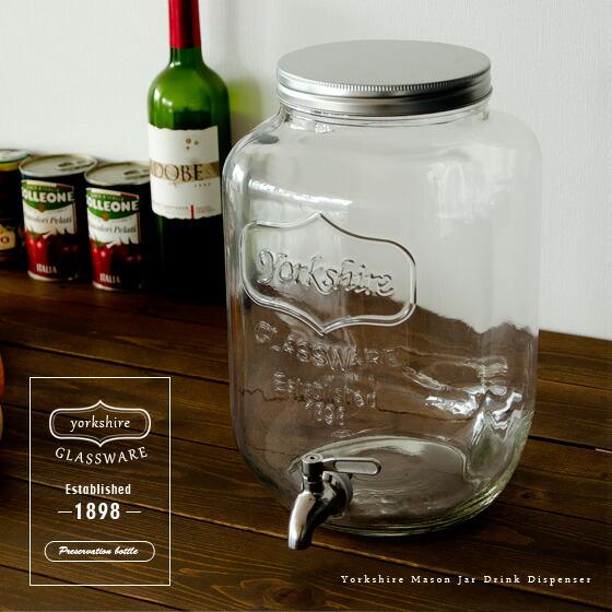 ドリンクサーバー メイソンジャー ガラス 8L ディスペンサー ヴィンテージ Yorkshire Mason Jar Drink Dispenser〔ヨークシャーメイソンジャードリンクディスペンサー〕 本体のみの販売となっております。
