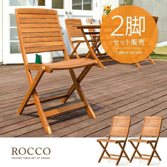 カフェ ガーデン 折りたたみガーデンROCCO(ロッコ)チェア 2脚セット ナチュラル