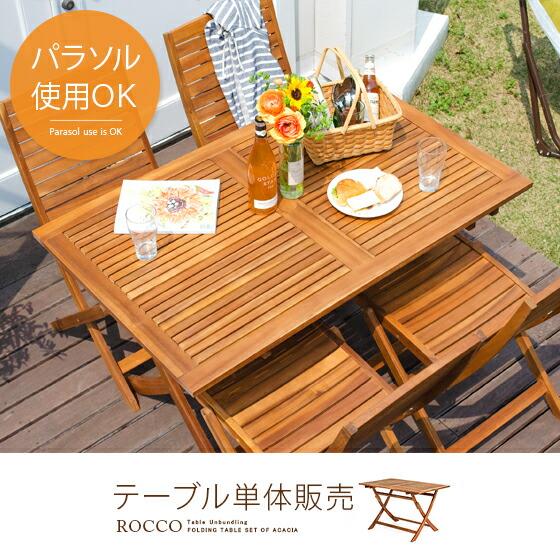 カフェ ガーデン 折りたたみガーデンROCCO(ロッコ)テーブル 120×75cmタイプ ナチュラル