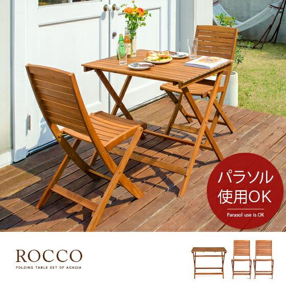 カフェ ガーデン ガーデンテーブルセット 2人用 折りたたみガーデンROCCO〔ロッコ〕3点セット ナチュラル