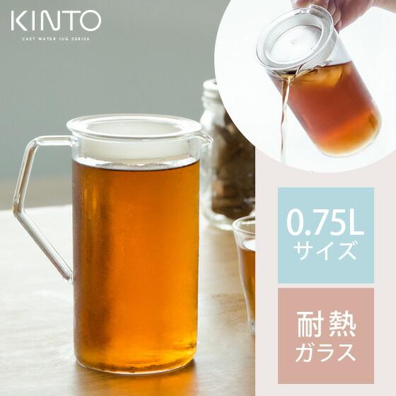 食器 ウォータージャグ ガラス お茶入れ 冷水筒 ジャグ ガラスポット CAST ウォータージャグ0.75L 透明 シンプル